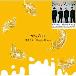 【CD】Sexy Zone / 麒麟の子/Honey Honey(通常盤)