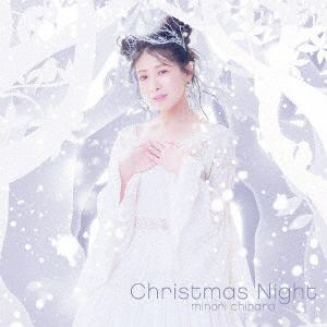 【CD】茅原実里 / 劇場アニメ『サンタ・カンパニー ~クリスマスの秘密~』主題歌 Christmas Night