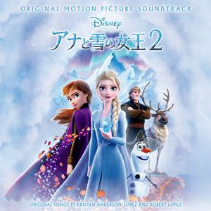 【CD】アナと雪の女王 2 オリジナル・サウンドトラック