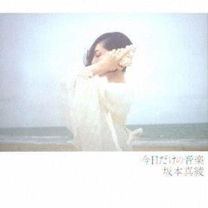 【CD】坂本真綾 / 今日だけの音楽(初回限定盤)(Blu-ray Disc付)