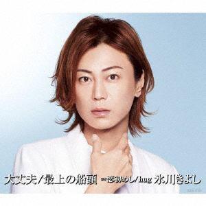 【CD】氷川きよし / 大丈夫/最上の船頭(Hタイプ)
