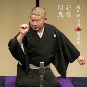 【CD】 桃月庵白酒 / 桃月庵白酒落語集 明烏/花筏