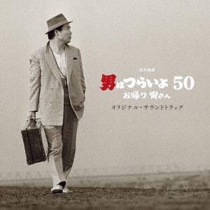 【CD】 映画「男はつらいよ お帰り 寅さん」オリジナル・サウンドトラック