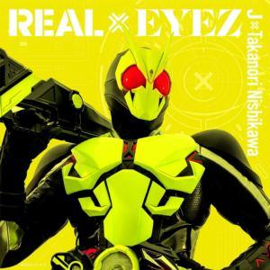 【CD】 J × Takanori Nishikawa / 仮面ライダーゼロワン テレビ主題歌「REAL × EYEZ」