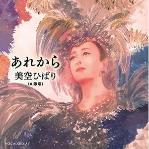 【CD】 美空ひばり(AI歌唱) / あれから