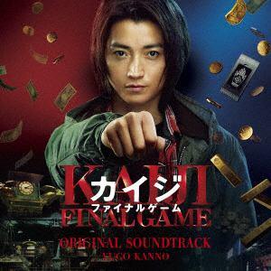 【CD】映画 カイジ ファイナルゲーム オリジナル・サウンドトラック