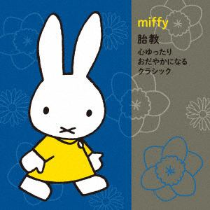 【CD】 ミッフィー 胎教 心ゆったりおだやかになるクラシック