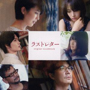 【CD】映画「ラストレター」オリジナル・サウンドトラック