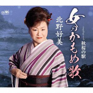 【CD】北野好美 / 女のかもめ歌