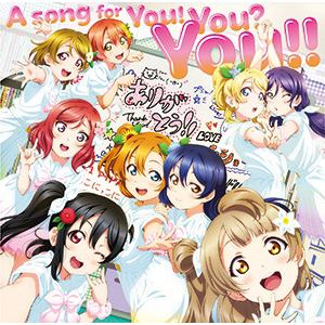 【CD】 μ's / A song for You! You? You!!(DVD付)