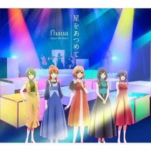 【CD】fhana / 劇場版『SHIROBAKO』主題歌「星をあつめて」