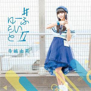 【CD】寺嶋由芙 / #ゆーふらいと2(通常盤)