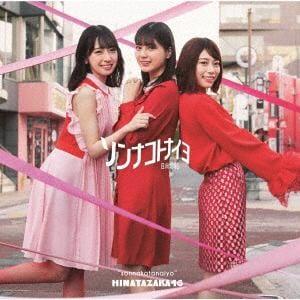 【CD】日向坂46 / ソンナコトナイヨ(TYPE-A)(Blu-ray Disc付)