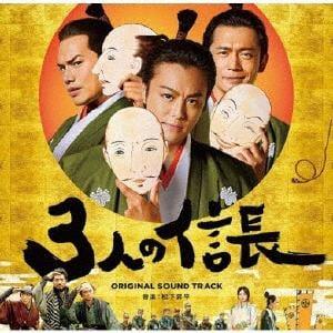 【発売日翌日以降お届け】【CD】映画「3人の信長」オリジナルサウンドトラック