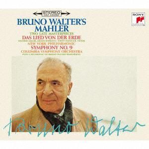 【CD】ワルター / マーラー:交響曲第1番「巨人」・第2番「復活」・第9番・大地の歌(完全生産限定盤)