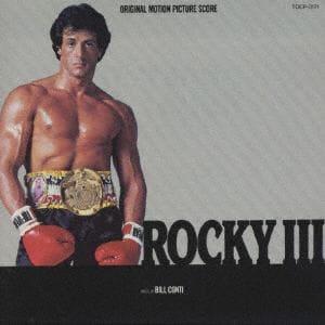 【CD】ロッキー3