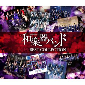 【CD】 和楽器バンド / 軌跡 BEST COLLECTION II(Music Video)(Blu-ray Disc付)