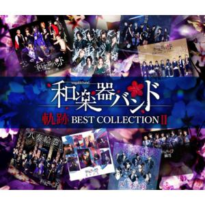 【CD】 和楽器バンド / 軌跡 BEST COLLECTION II(Live)(DVD付)