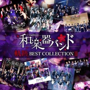 【CD】和楽器バンド / 軌跡 BEST COLLECTION II