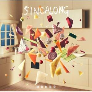 【CD】緑黄色社会 / SINGALONG