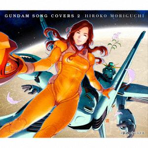 【CD】森口博子 / GUNDAM SONG COVERS 2