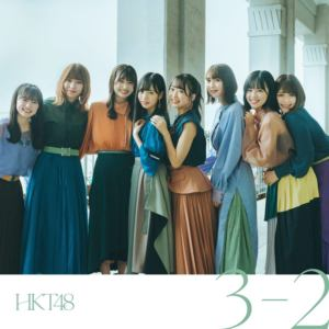 【CD】HKT48 / 3-2(TYPE-A)(DVD付)