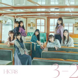 【CD】HKT48 / 3-2(TYPE-B)(DVD付)