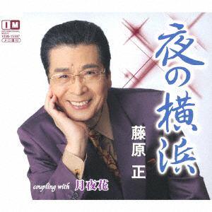 【CD】藤原正 / 夜の横浜