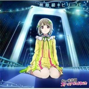 【CD】『ラブライブ!虹ヶ咲学園スクールアイドル同好会』「無敵級*ビリーバー」(Blu-ray Disc付)