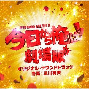 【CD】「今日から俺は!!劇場版」オリジナル・サウンドトラック