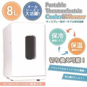 SIS BL108A-WH ポータブル保冷温庫 白