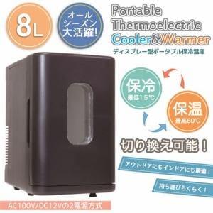SIS BL108A-BK ポータブル保冷温庫 黒