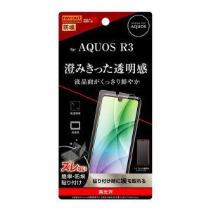 レイ・アウト AQUOS R3 フィルム 指紋防止 光沢 RT-AQR3F/A1