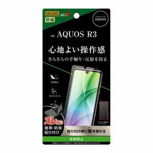 レイ・アウト AQUOS R3 フィルム 指紋 反射防止 RT-AQR3F/B1