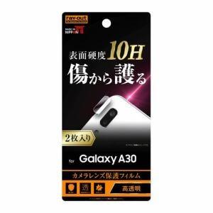 レイ・アウト Galaxy A30 フィルム 10H カメラレンズ 2枚入り RT-GA30FT/CA12