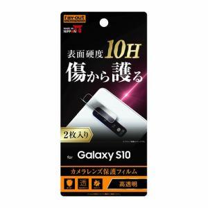 レイ・アウト Galaxy S10 カメラレンズフィルム 10H 2枚入り RT-GS10FT/CA12