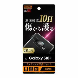 レイ・アウト Galaxy S10+ カメラレンズフィルム 10H 2枚入り RT-GS10PFT/CA12