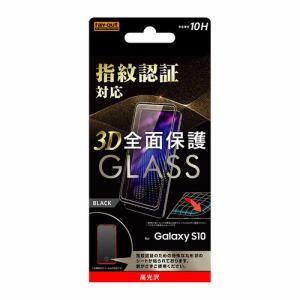 レイ・アウト Galaxy S10 ガラスフィルム 3D 10H 指紋認証対応 全面保護光沢BK RT-GS10RFG/FCB