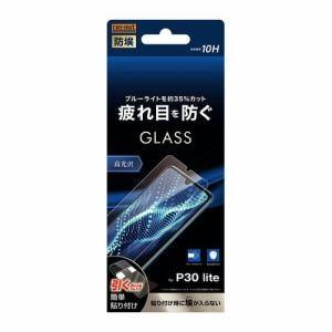 レイ・アウト HUAWEI P30 lite/Premium ガラス 防埃 10H BLカット ソーダガラス RT-HP30LF/BSMG