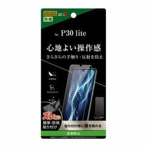 レイ・アウト HUAWEI P30 lite/Premium フィルム 指紋 反射防止 RT-HP30LF/B1