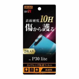 レイ・アウト HUAWEI P30 lite/Premium カメラレンズフィルム 10H 2枚入り RT-HP30LFT/CA12