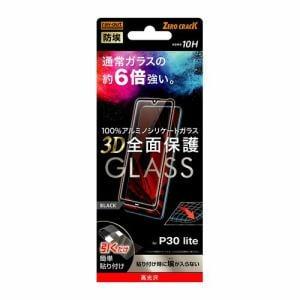 レイ・アウト HUAWEI P30 lite/Premium ガラス 防埃 3D 10H AS 全面保護 光沢/BK RT-HP30LRFG/BCB