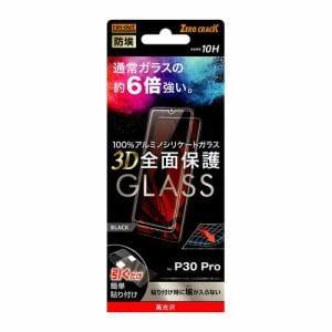 レイ・アウト HUAWEI P30 Proガラス防埃3D10Hアルミノシリケート全面光沢/ブラック RT-HP30PRFG/BCB