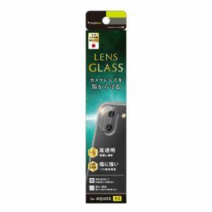 トリニティ AQUOS R3 レンズ保護ガラス 光沢 TR-AQR3-GLL-CC