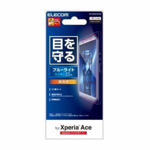 エレコム PD-XACEFLBLGN Xperia Ace(SO-02L)用フィルム/BLカット/光沢