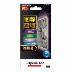 エレコム PD-XACEFLPRHD Xperia Ace(SO-02L)用フルカバーフィルム/衝撃吸収/高精細/反射防止/透明