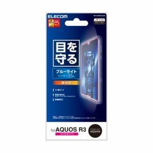 エレコム PM-AQR3FLBLGN AQUOS R3用フィルム/BLカット/光沢
