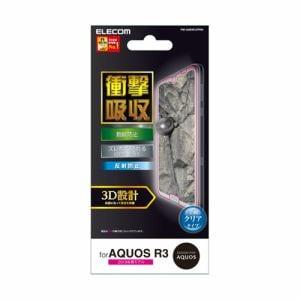 エレコム PM-AQR3FLFPRN AQUOS R3用フルカバーフィルム/衝撃吸収/反射防止/透明/防指紋