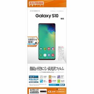 ラスタバナナ G1668GS10 Galaxy S10 光沢防指紋フィルム   クリア