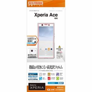 ラスタバナナ G1715XP1C Xperia Ace  光沢防指紋フィルム   クリア